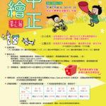 108年度第十七屆「彩繪中正」親子野餐寫生比賽