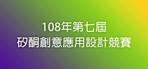 108年第七屆矽酮創意應用設計競賽