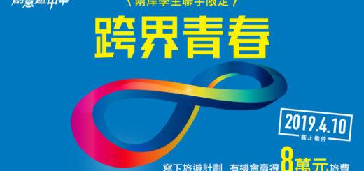 2019「創意遊中華」獎助計畫