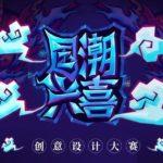 2019「國潮興喜」創意設計大賽