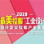 2019「我的最美校服」工業設計大賽
