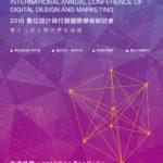 2019「數位設計與行銷」國際學術研討會徵稿
