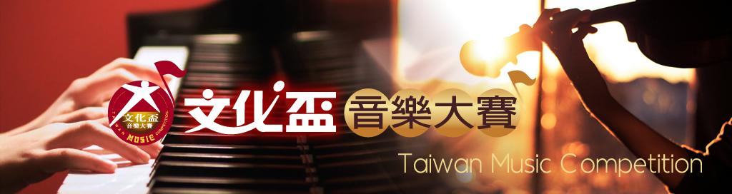 「文化盃」音樂大賽