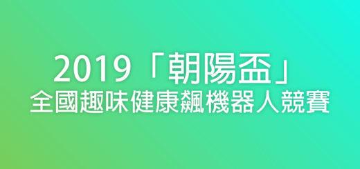 2019「朝陽盃」全國趣味健康飆機器人競賽
