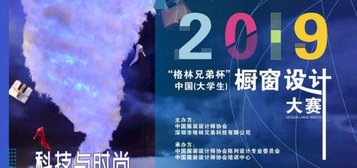 2019「格林兄弟杯」中國(大學生)櫥窗設計大賽