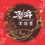 2019「桃園閩南文化節」總舖師辦桌比賽
