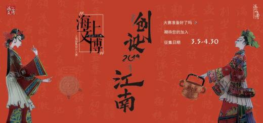2019「海上文博」上海創意設計大賽