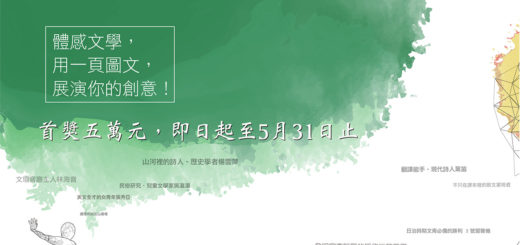 2019「臺灣文學數位遊戲腳本」徵選