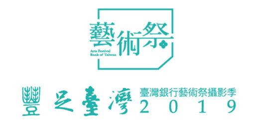 2019「臺灣銀行攝影季」比賽徵件