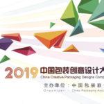 2019中國包裝創意設計大賽