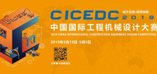 2019中國(長沙)國際工程機械設計大賽