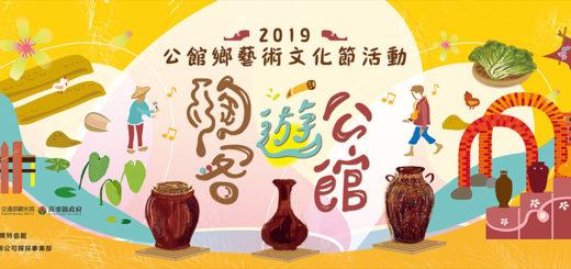 2019公館鄉藝術文化節活動「陶客遊公館」公館好聲音客家歌唱大賽