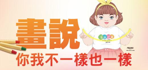 2019台東縣臉部平權運動「畫說你我不一樣也一樣」標語、繪畫徵件比賽