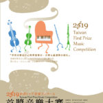 2019台灣首獎音樂大賽