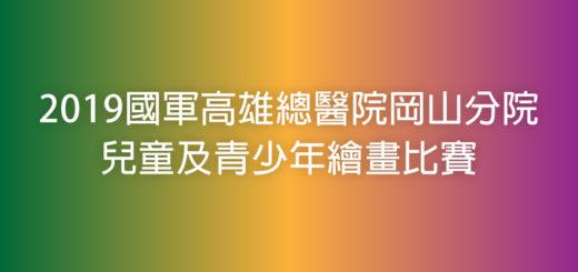 2019國軍高雄總醫院岡山分院兒童及青少年繪畫比賽