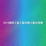 2019國際文創工藝與數位藝術競賽