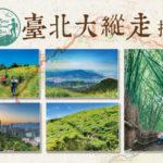 2019「臺北大緃走」攝影比賽
