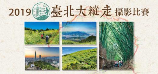 2019年「臺北大緃走」攝影比賽