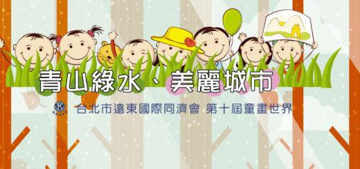 2019年「遠東童畫世界」兒童繪畫比賽