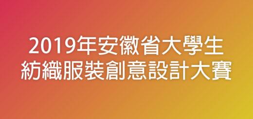 2019年安徽省大學生紡織服裝創意設計大賽
