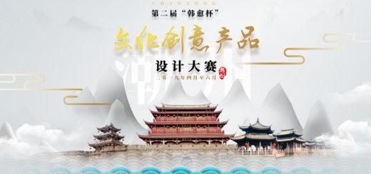 2019年潮州市第二屆「韓愈杯」文化創意產品設計大賽徵集作品
