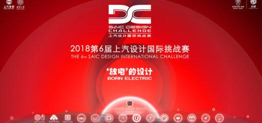 2019年第七屆SDC上汽設計國際挑戰賽
