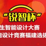 2019年第九屆「銳智杯」福建省大學生智能設計大賽