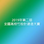 2019年第二屆全國高校竹設計建造大賽