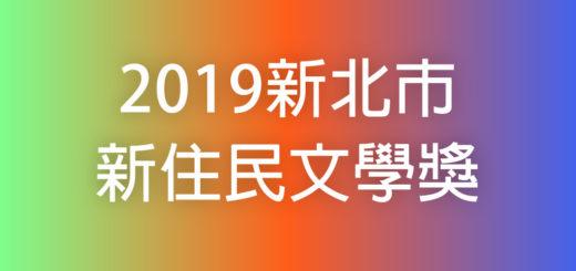 2019新北市新住民文學獎徵件
