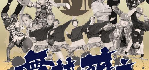 2019第一屆「舞林萌主」街舞&MV舞蹈大賽