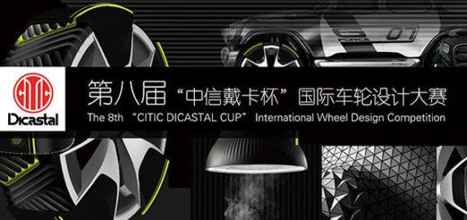 2019第八屆「中信戴卡杯」國際車輪設計大賽