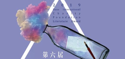 2019第六屆瀚邦文學獎