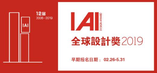2019第十二屆IAI全球設計獎(IAI Design Award)