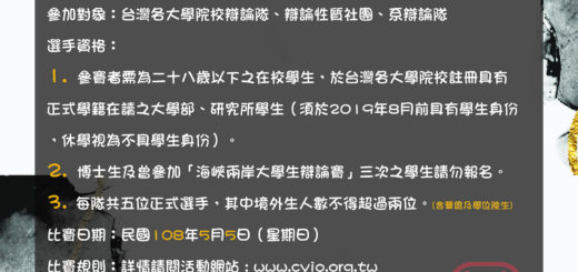 2019第十八屆海峽兩岸大學生辯論賽臺灣代表隊選拔賽
