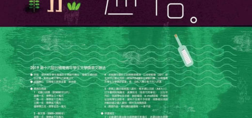 2019第16屆台積電青年學生文學獎徵文
