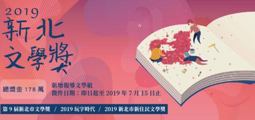 2019第9屆新北市文學獎徵件