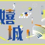 2019臺北文創天空創意節