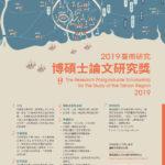 2019臺南研究博碩士論文研究獎
