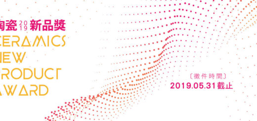 2019陶瓷新品獎