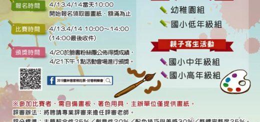 2019雲林客家桐花祭「好客桐樂會」桐畫比賽