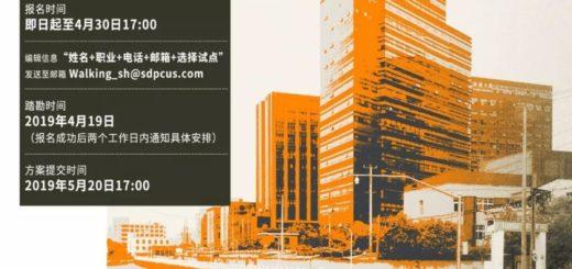 2019靜安區彭浦鎮「美麗街區」社區更新方案徵集
