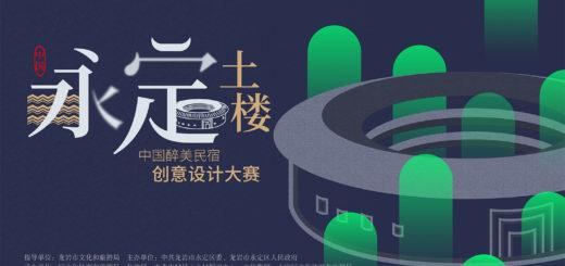 2019首屆「永定土樓・中國醉美民宿」創意設計大賽