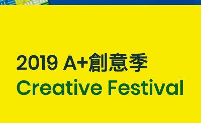 2019 A+設計競賽