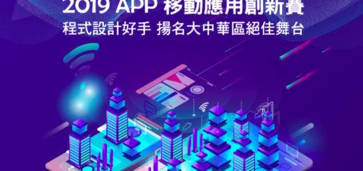 2019 APP移動應用創新賽