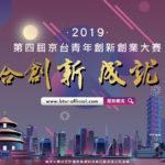 2019 BTSC第四屆京台青年創新創業大賽