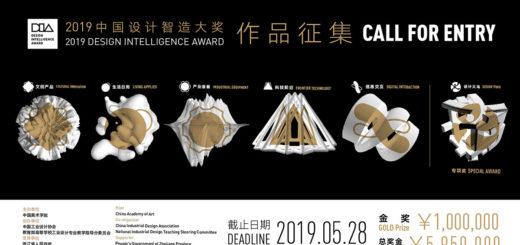 2019 DIA中國設計智造大獎
