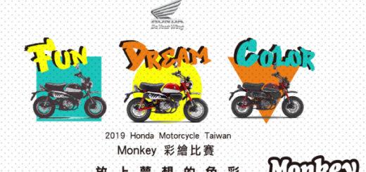 2019 Honda Taiwan 放上夢想的色彩 Monkey125 彩繪比賽