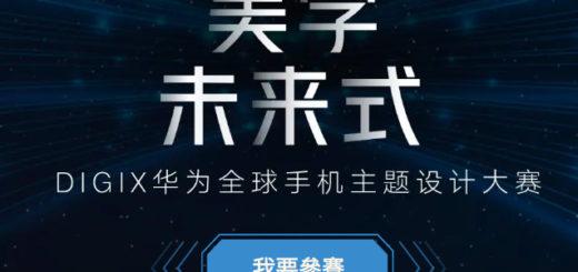 DIGIX華為全球手機主題設計大賽