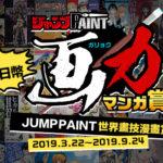 JUMPPAINT世界畫技漫畫賞