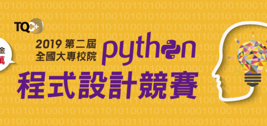 TQC+全國大專校院Python程式設計競賽